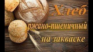 Самый простой рецепт хлеба на закваске. Ржано-пшеничный хлеб на закваске
