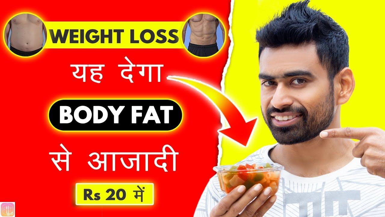 WEIGHT LOSS करने का सबसे असरदार तरीका (Rs 20 में पेट की चर्बी घटायें)