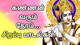 Most popular krishnan songs | best kannan songs