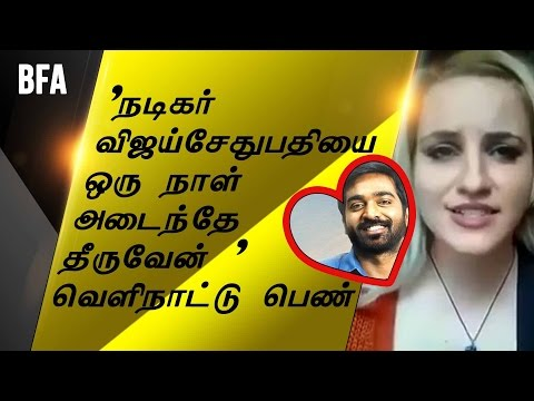 ACTOR VIJAY SETHUPATHI LOVE PROPOSED BY FOREIGN HOT GIRL thumbnail