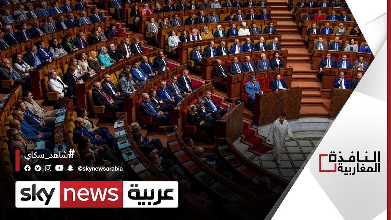 عرض قانون الموازنة على البرلمان المغربي | #النافذة_المغاربية  - نشر قبل 9 ساعة