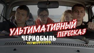 Чернобыль зона отчуждения: вспоминаем все события двух сезонов сериала за 9 минут