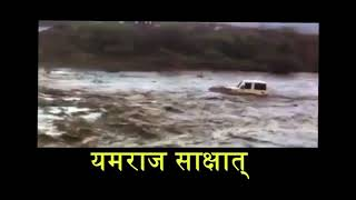 A Car Blow in Flood Driver Rescue all Passenger ।। amazing video देखकर रह जाएंगे दंग