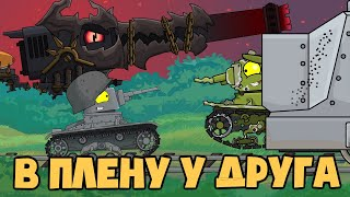В плену у друга - Мультики про танки