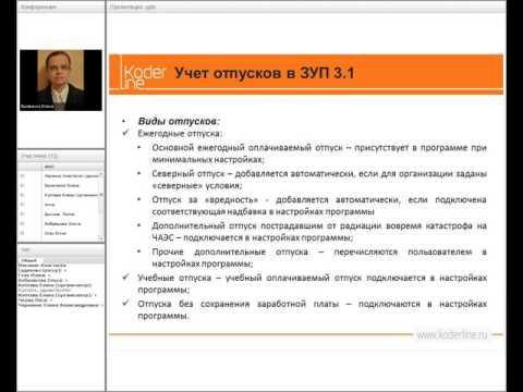 Вебинар «Учет отпусков в 1С: Зарплата и управление персоналом ред. 3.1»