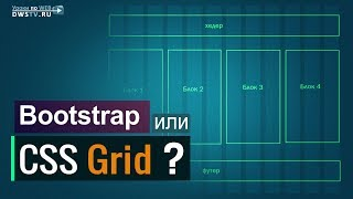 Что лучше CSS Grid или Bootstrap? | Практика CSS3 / HTML5