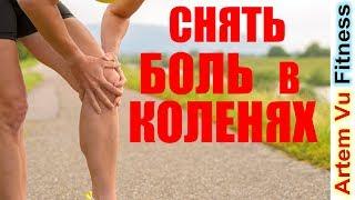 Фитнес для полных! Легкое Упражнения для Ног! Как сберечь и укрепить колени?