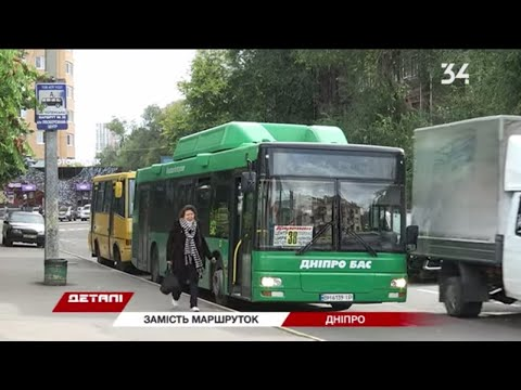 На маршруты Днепра вышли 42 новых больших автобуса