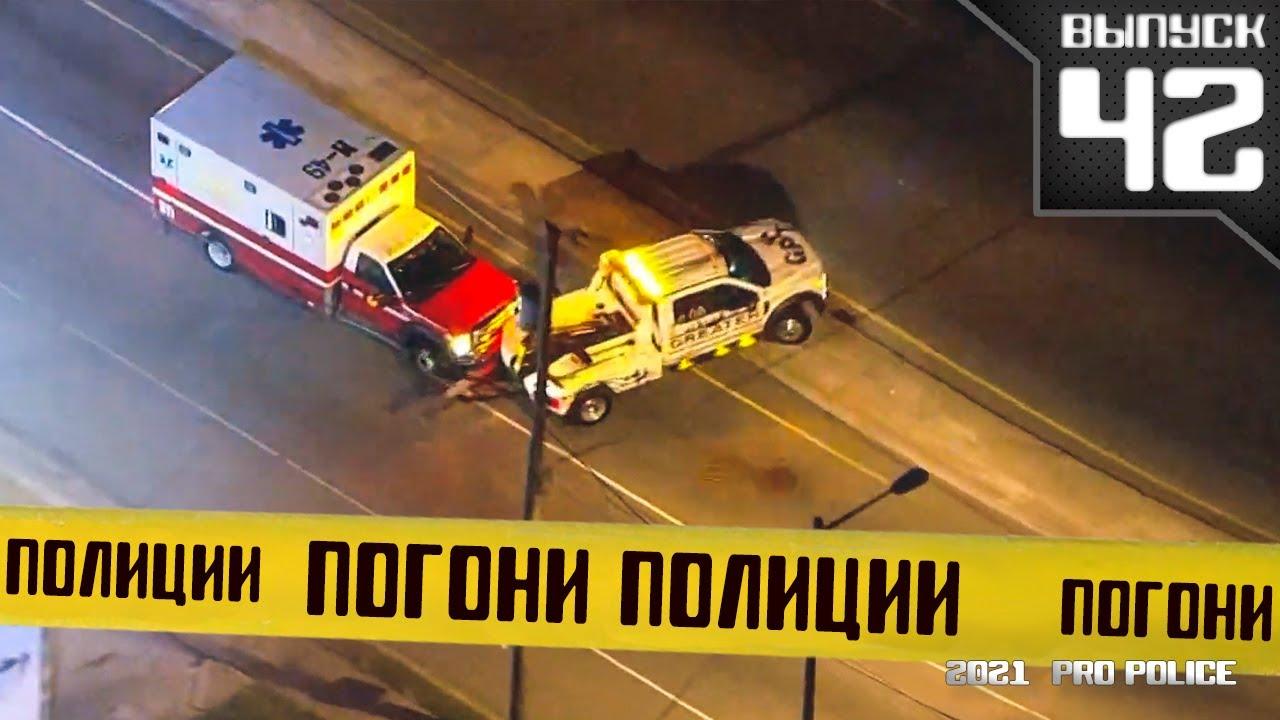 Погони полицейских США  [Выпуск 42 2021]