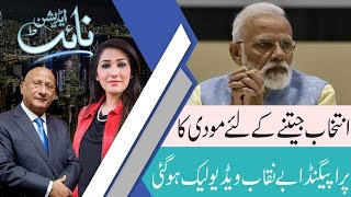 NIGHT EDITION with Shazia Akram | 2 March 2019 | Zafar Hilaly | 92NewsHD