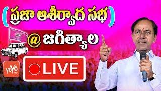 KCR LIVE | TRS Public Meeting In Jagityal | Telangana Elections 2018 | YOYO TV Channel