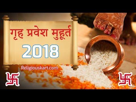 Griha Pravesh   Shubh Muhurat 2018   गृह प्रवेश शुभ मुहूर्त २०१८