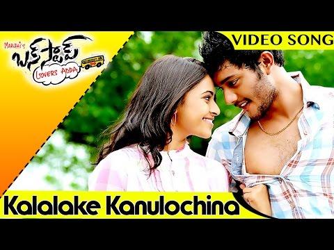 Bus Stop Movie Full Video Songs    Kalalake Kanulochina Video Song    Maruthi, Prince, Sri Divya