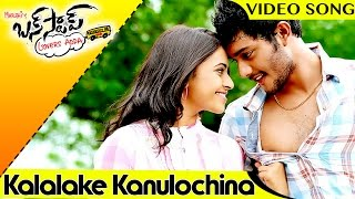 Bus Stop Movie Full Video Songs || Kalalake Kanulochina Video Song || Maruthi, Prince, Sri Divya