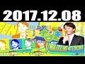 2017.12.08 上泉雄一のええなぁ 2017年12月08日 radio247