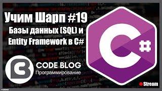 SQL базы данных и Entity Framework в C# - Учим Шарп #19