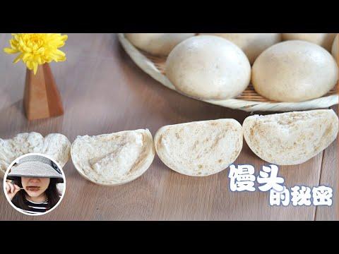 【Mantou】Plain Steam Buns: Dough 101 - Ep. 6 (Eng Sub)