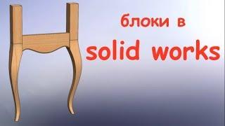 Уроки Солидворкс  Моделирование с применением блоков