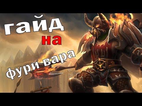 ГАЙД НА ФУРИ ВАРА 8.3 ПВЕ НИ'АЛОТА