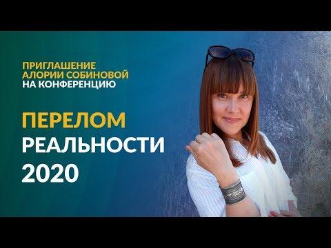 0 Что вас ждет в 2020 году и как корректировать будущее по своему усмотрению?