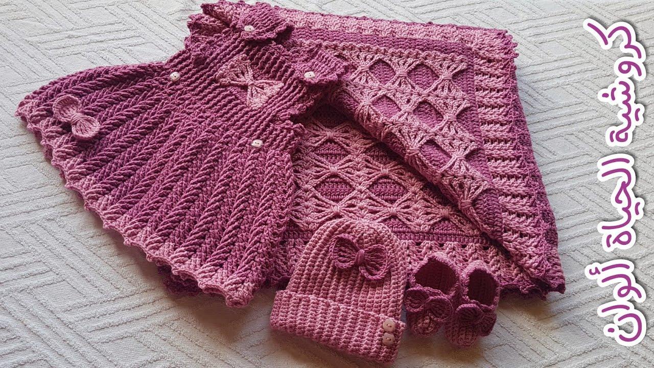تصميمي وتنفيذ الحياة ألوان حصريا .. جلسه تصويرية لأفخم طقم بيبي للبنات Crochet baby