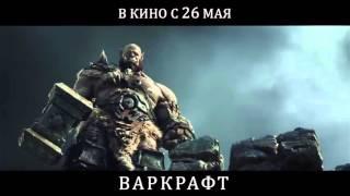Варкрафт   Русский трейлер hd 2016