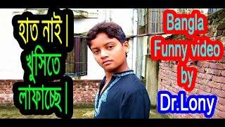 একজনের হাত নাই। তাও কত সুখি।No hand , Too much happy . WHY? Bangla funny video by Dr.Lony