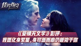 《爱情天文学》影评:我愿化身繁星,身可逝而心仍皈依于你【佳片有约 | 下集】