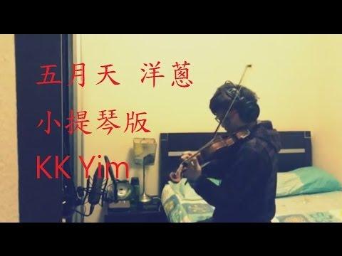[Violin] 五月天 Mayday 洋蔥 Yang Cong Onion [小提琴] KK Yim Violin Cover