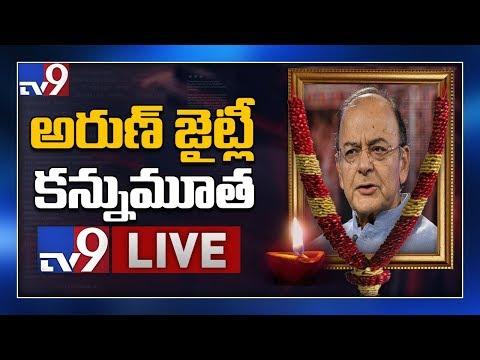 Arun Jaitley Passes Away LIVE - TV9