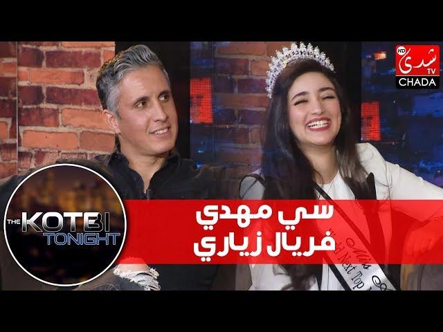 الحلقة الكاملة - الفنان سي مهدي و ملكة جمال العرب 2019/2020 فريال زياري
