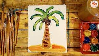 Как нарисовать ПАЛЬМУ дерево / урок рисования красками для детей