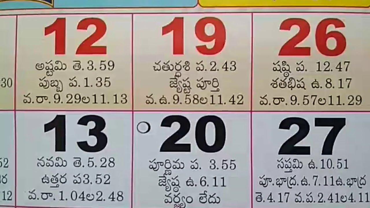Telugu Calendar June Month Important Days & Festivals list 2016