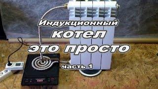Часть 1.  Индукционный котел своими руками - это просто. Приспособление для индукционной плитки.