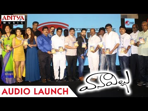 Vanavillu Audio Launch || Vanavillu Movie ||  Pratheek, Shravya Rao || Lanka Prabhu Praveen