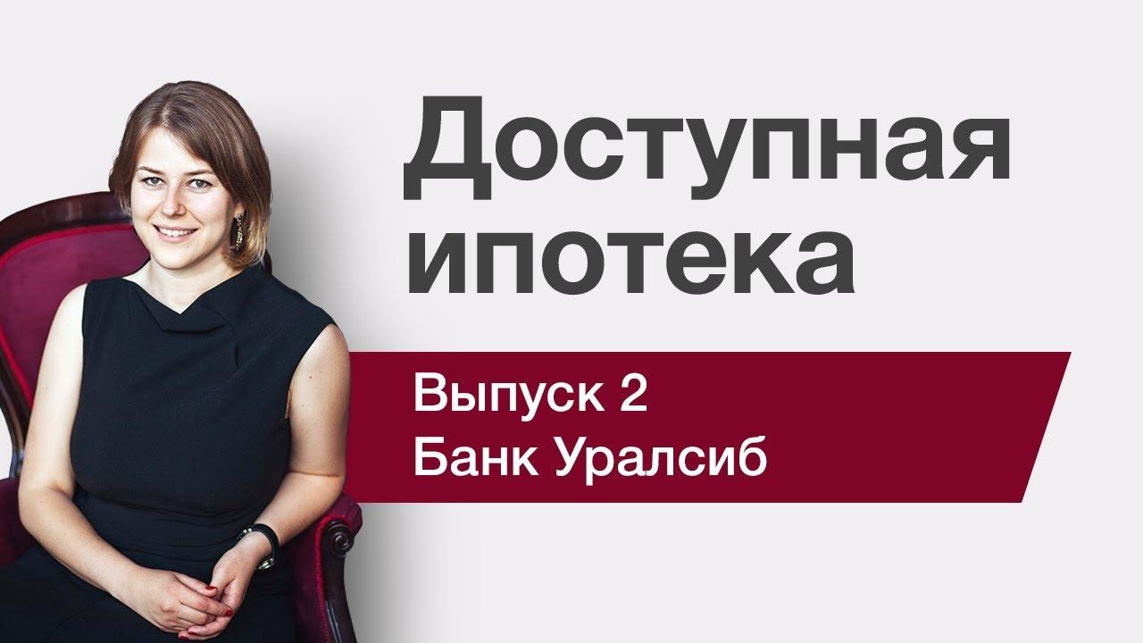 Уралсиб банк казань кредиты потребительские