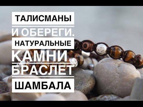 Талисманы и обереги из натурального камня. Браслет Шамбала.