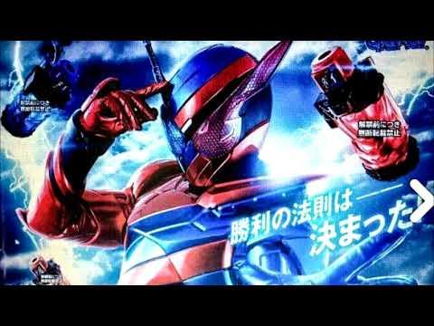Kamen Rider: Build Theme Full