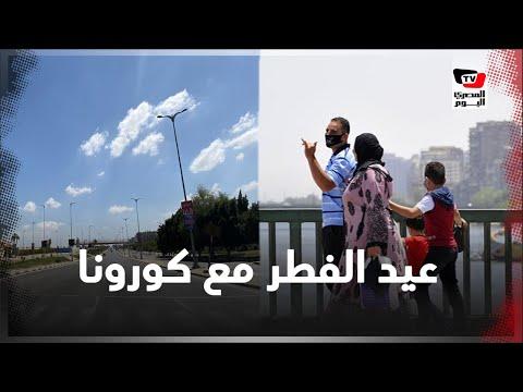 الشوارع خالية والحدائق والسينمات مغلقة في عيد الفطر  - 15:59-2020 / 5 / 24