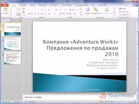 Печать презентации в PowerPoint 2010 (49/50)