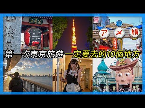 第一次東京旅遊 一定要去的10個地方|東京自由行必看