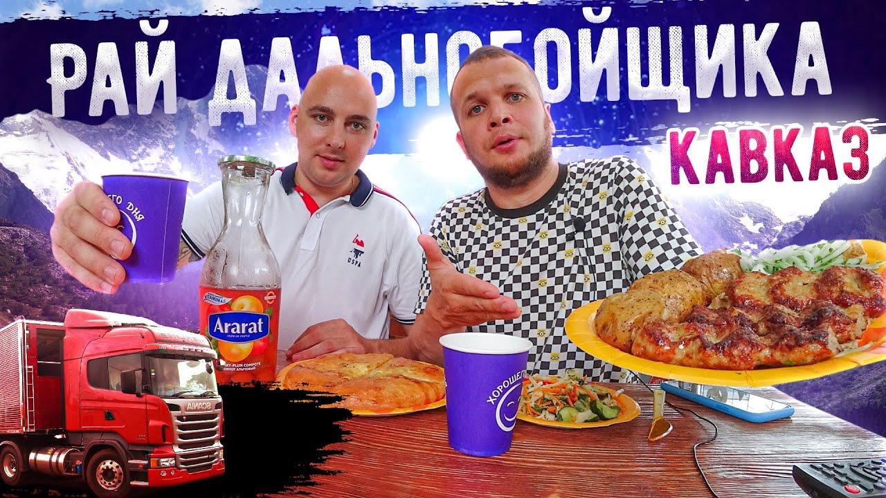 Рай Дальнобойщика кафе Кавказской кухни