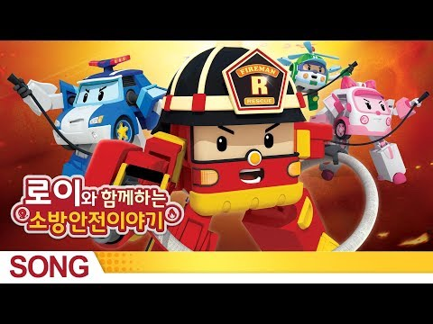 Fire safety with Roy Theme Song | Robocar Poli Special clips