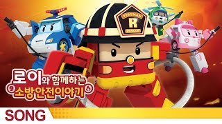 Fire safety with Roy Theme Song Robocar Poli Special