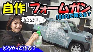 【洗車グッズのDIY】フォームガンを自作してみた 泡の出るように作る! How to