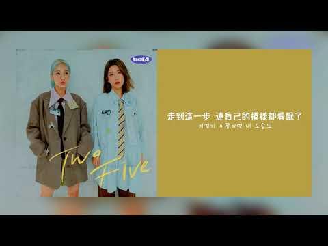 Download 【韓繁中字】臉紅的思春期 BOL4 볼빨간사춘기 - 25 Chinese Sub Mp4 baru