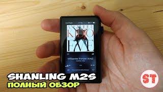 Shanling M2S - обзор аудиоплеера начального сегмента