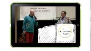 День Кадровика с Алексеем Кортневым