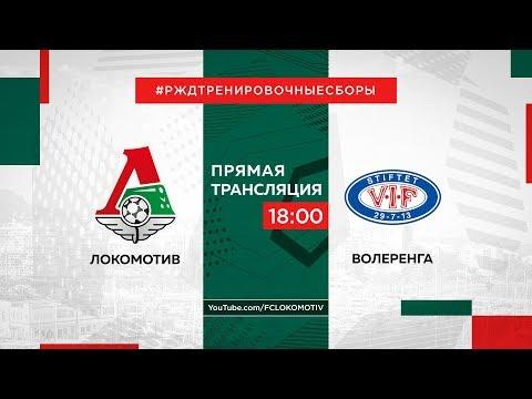 «Локомотив» – «Волеренга». Прямая трансляция. #РЖДТренировочныеСборы