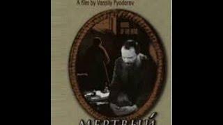 Мертвый дом (1932) фильм смотреть онлайн